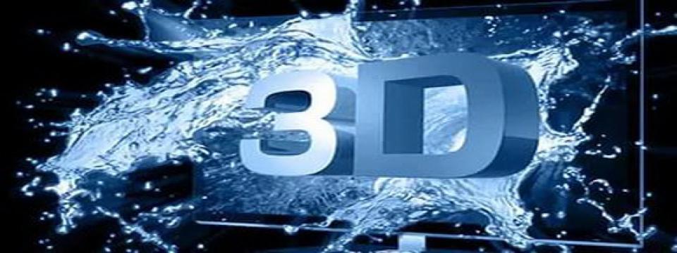 3D-Новости
